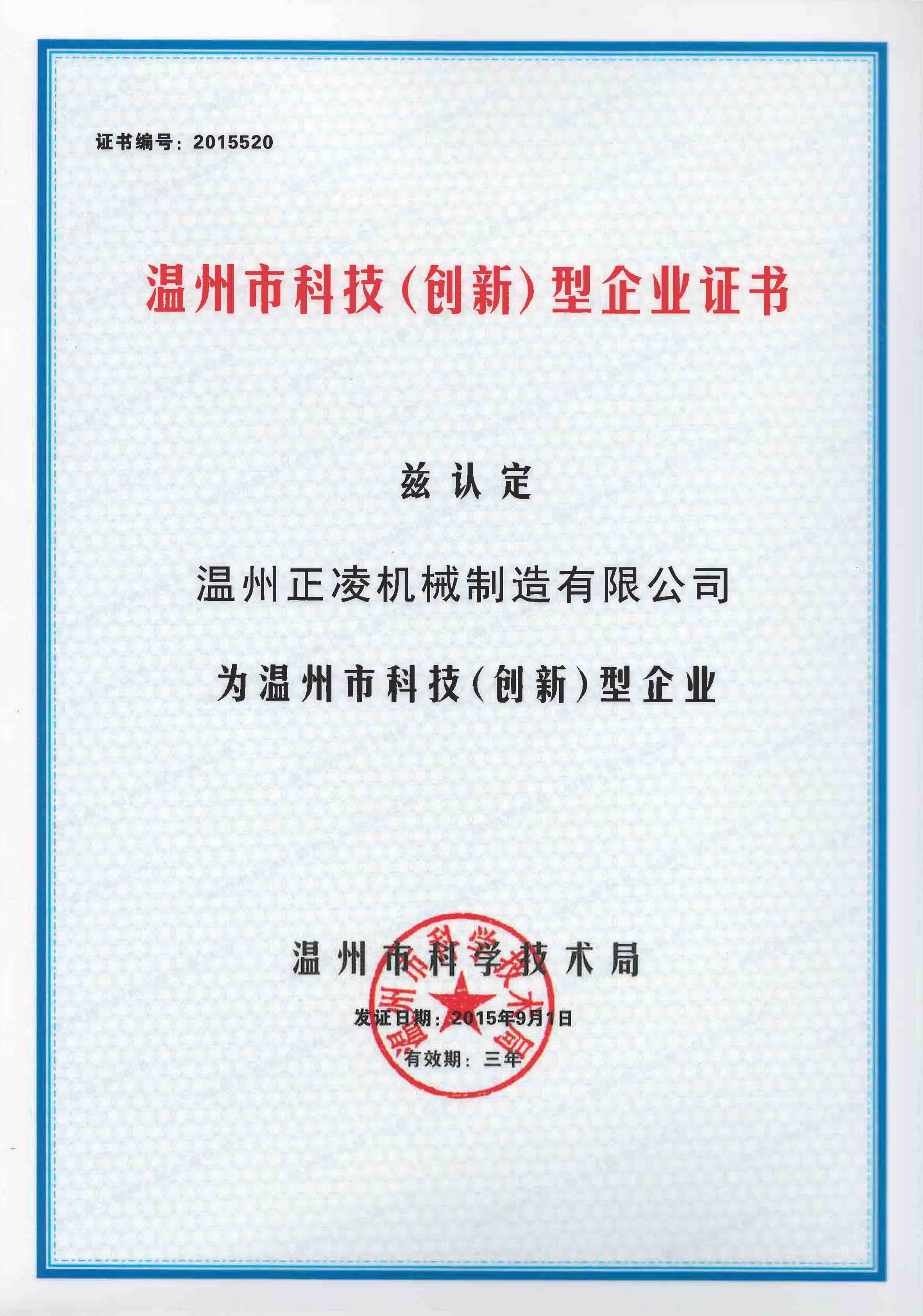 Science and Technology (Innovative) Enterprise Certificate